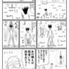 ショートショート漫画『救世主』