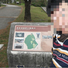 歴史公園-99-座喜味城跡公園 (沖縄県/読谷村) 2012/12/9