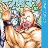 感想:WEBコミック「キン肉マン」第199話「ダイヤモンドパワー全開!!の巻」