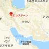 【イラン】僕的イチオシ!ロレスターン