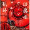 岡本太郎美術館の池田龍雄展「アヴァンギャルドの軌跡」とモートン・フェルドマン