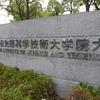 奈良先端科学技術大学院大学のオープンキャンパスに行ってきた話。