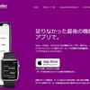 交通系に加えてiPhoneで楽天Edy、nanaco、WAONなど電子マネーカードの残高や利用履歴を確認できる「Japan NFC Reader」