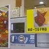 [21/02/13]「キッチン ポトス」(名護店)で「台湾そぼろルーローハン」(土曜特価30食限定) 300円 #LocalGuide