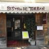 老舗論 BISTRO DE TURBAN