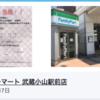 武蔵小山で求人張り紙を集めてきた