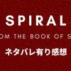 【ネタバレ】『スパイラル/ソウ・オールリセット』の評価・感想!外伝として観れば面白い!