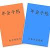 日本年金機構(元)職員、個人情報漏洩に過去の上下関係