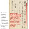 1673「御條目」徳川幕府による琉球の領有宣言とヨーロッパ諸国への流布