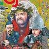 感想:ウォーゲーム雑誌「Game Journal(ゲームジャーナル) No.52」『信玄上洛』(2014年9月1日発売)