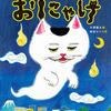 柴田ケイコイラストの絵本「おにゃけ」増殖(増刷)記念
