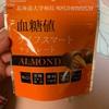 北海道ノースカラーズ:血糖値ライフスマートチョコレート(アーモンド/カカオ60%)/管理栄養士推奨カカオ70%チョコレート