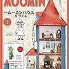デアゴスティーニのムーミンハウスを作る、2号目はスナフキン