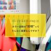 福岡のパーソナルカラー診断情報 よくある質問と誤解(3)