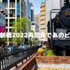 【東京編】新橋2022再開発であのビルが・・・