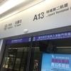台湾のパッケージツアー