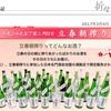 2017年『立春朝搾り』のシーズンがやってきた!しぼりたての日本酒で春を祝おう。
