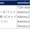 Active Directoryのデータ処理