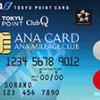 ANATOKYUカードのキャンペーンの活用法、TOKYUルートの活用法を解説します【令和元年12月最新】これからのANAマイラーに必須のANA TOKYU POINT ClubQ PASMO マスターカードは東急沿線に住むなら持たなきゃ損なカード!