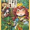 『ハクメイとミコチ』可愛い小人による森での気ままなスローライフ