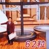 NHKスペシャル「マネー・ワールド 第3集 巨大格差 その果てに」(その1)