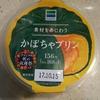 かぼちゃ自体の自然な甘さのプリン 『ファミリーマート 素材をあじわう かぼちゃプリン』 を食べてみました。