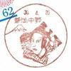 今は最後の1軒のみ、静岡の伝統工芸・駿河凧【静岡中野】風景印