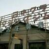 ヨネクラジムが8月で閉鎖