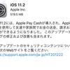 iOS11.2 アップデート内容を確認、既に不具合報告有りです。