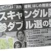 スキャンダル隠しの衆参ダブル選挙の姑息