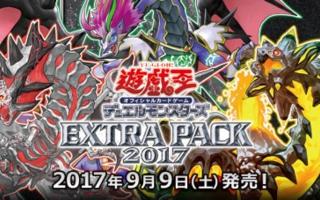 エクストラパック2017(EXTRA PACK 2017)は買うべき!?収録カードリスト・カテゴリーを追う。