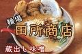 ラーメン【麺場 田所商店】 in平塚