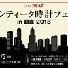 LowBeat主催の時計イベントアンティーク時計フェアin銀座2018 -雑誌のパワーってまだあるのかしら?-