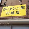 川越二郎視察団4/5/2017報告書 from ラーメン二郎川越店