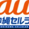 【銘柄分析】第4回 沖縄セルラー電話(9436)