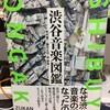 牧村憲一さんの新刊書「渋谷音楽図鑑」