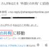 Access Web アプリ(サンプル)SharePoint の体験方法