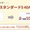 東京電力からエルピオでんきに切り替えるだけで年間1万円程お得になるかも。