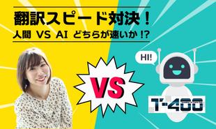翻訳スピード対決!AI自動翻訳「T-4OO」 vs 人間