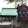 東京イナンナツアー 3 大聖護国寺