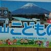 静岡旅行1日目① 『富士山こどもの国』へ
