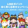 【1/3】LINEポイント「ゆく年くる年キャンペーン」 今日の七福神はどこ?