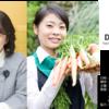 "DBIC×LOCAL 始めます! ~""食""を通じて考え実践する地方創生~"