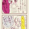 【子育て漫画】「変なこと聞いていい?」突然のママ友の質問