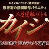 借金が返せないあなたに一発逆転の朗報!TBS『人生逆転バトル カイジ』で200万円ゲットしよう!【2017年年末放送】