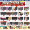 福岡井尻駅前店 創業記念特祭 開催☆