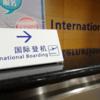 【週末弾丸SFC修行 #1-2】中国国際航空 上海乗り継ぎ編【フランス・パリ1泊女一人旅】
