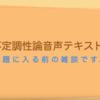 音楽教育業から活動支援業へ〜不定調性論全編解説1(動画解説・補足)