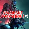 VALORANTのMAP名称集!【細かい解説付き!】