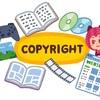 【著作権】書籍の画像をブログに使いたいと出版社に問い合わせた結果